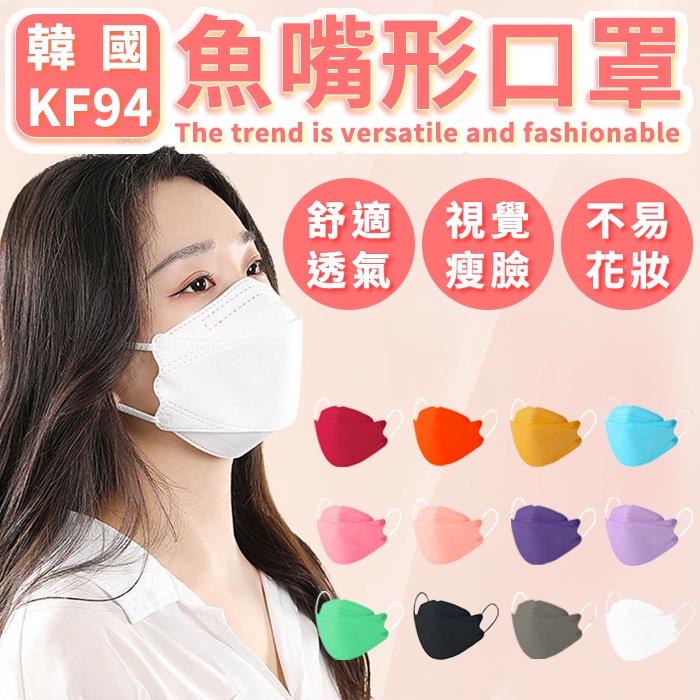 韓國KF94口罩 不織布口罩 成人口罩 魚嘴 魚嘴口罩 口罩 非醫療口罩 時尚配件 BANG【HF162】