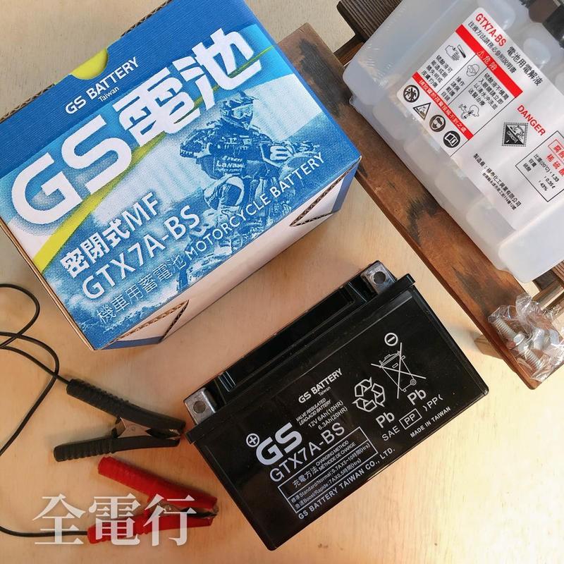 505電池工坊 24H快速出貨 全新統力GS 7號機車電池 GTX7A-BS 同YTX7A-BS GTX7A-12B