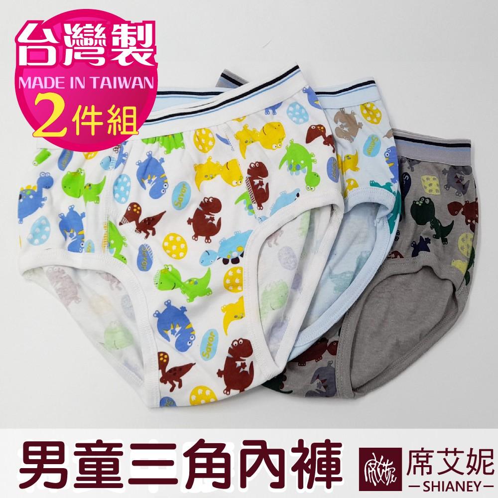 [現貨]【席艾妮】台灣製棉質男童三角內褲 二枚組 No.1205 小恐龍 兒童童裝男孩小朋友內褲