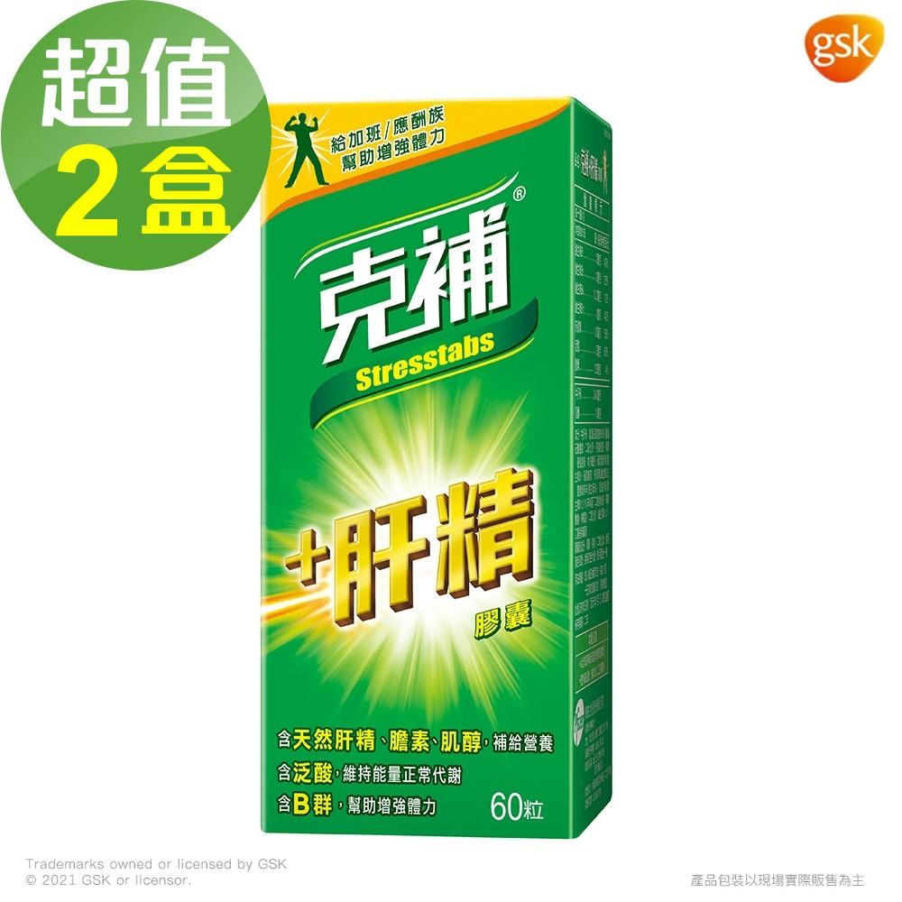 【克補】完整維他命B群+肝精膠囊x2盒(60粒/盒)-給加班/應酬族 幫助增強體力