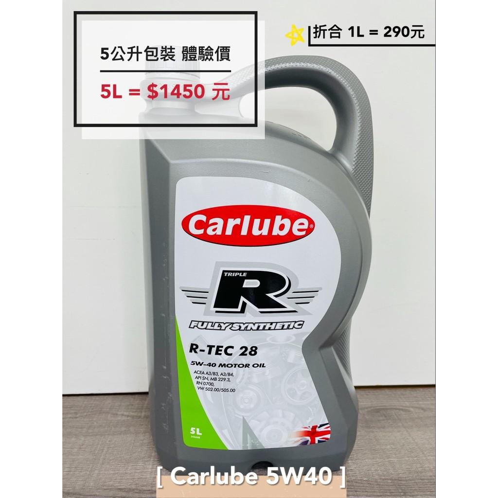 英國 Carlube 凱路 5W40 全合成 總代理公司貨 ( 5公升包裝 )