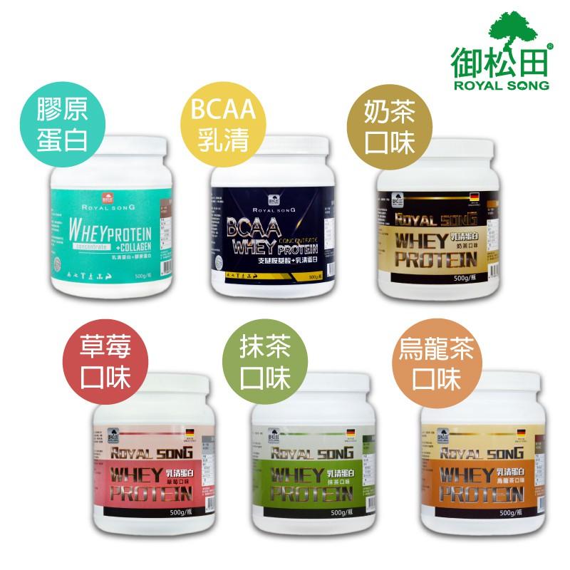 御松田-乳清蛋白口味任選促銷組合(500gX2瓶)-即贈搖搖杯x1