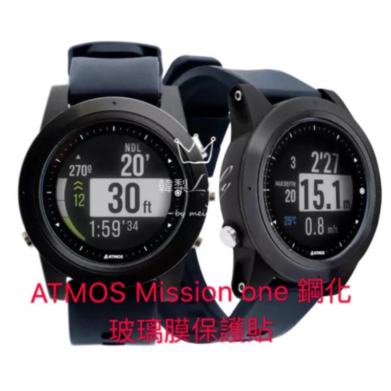 現貨- ATMOS Mission one 「鋼化玻璃膜保護貼 下標區」