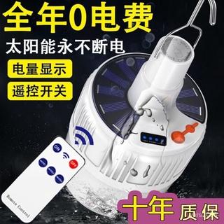 超亮遙控太陽能充電燈泡家用移動LED夜市燈擺攤照明無線停電應急