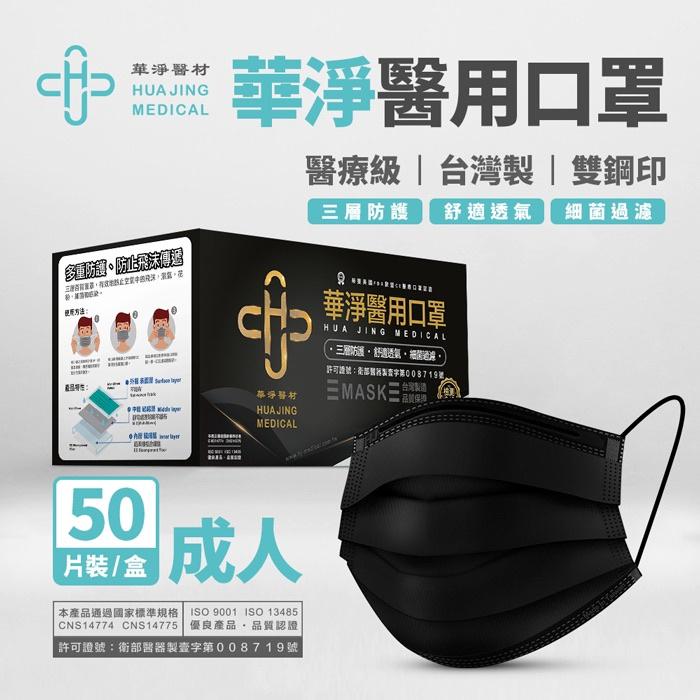 【月曜】時尚黑 醫療平面口罩 台灣製 現貨 [雙鋼印] 一盒 50入 成人款 防疫大作戰 醫療用口罩