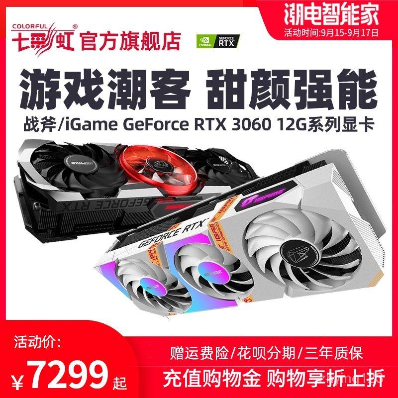 【現貨,廠家折扣】七彩虹iGame RTX3060 Ultra OC /ADOC/火神 台式機遊戲3060TI顯卡