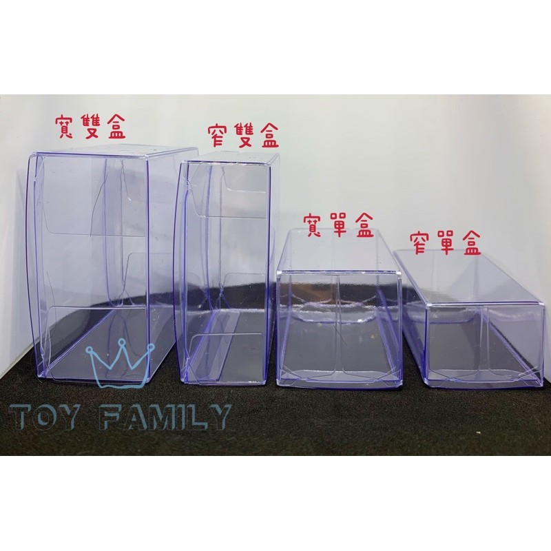全新 膠盒 TOMICA 多美小汽車 TOMY 塑膠盒 PVC盒 保護 透明盒 風火輪 火柴盒