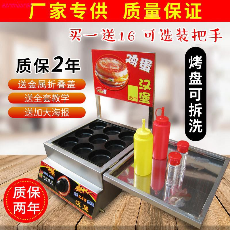 下殺/熱銷商用燃氣漢堡爐9九孔18孔雞蛋漢堡機雞蛋餅機肉蛋堡機紅豆餅擺攤