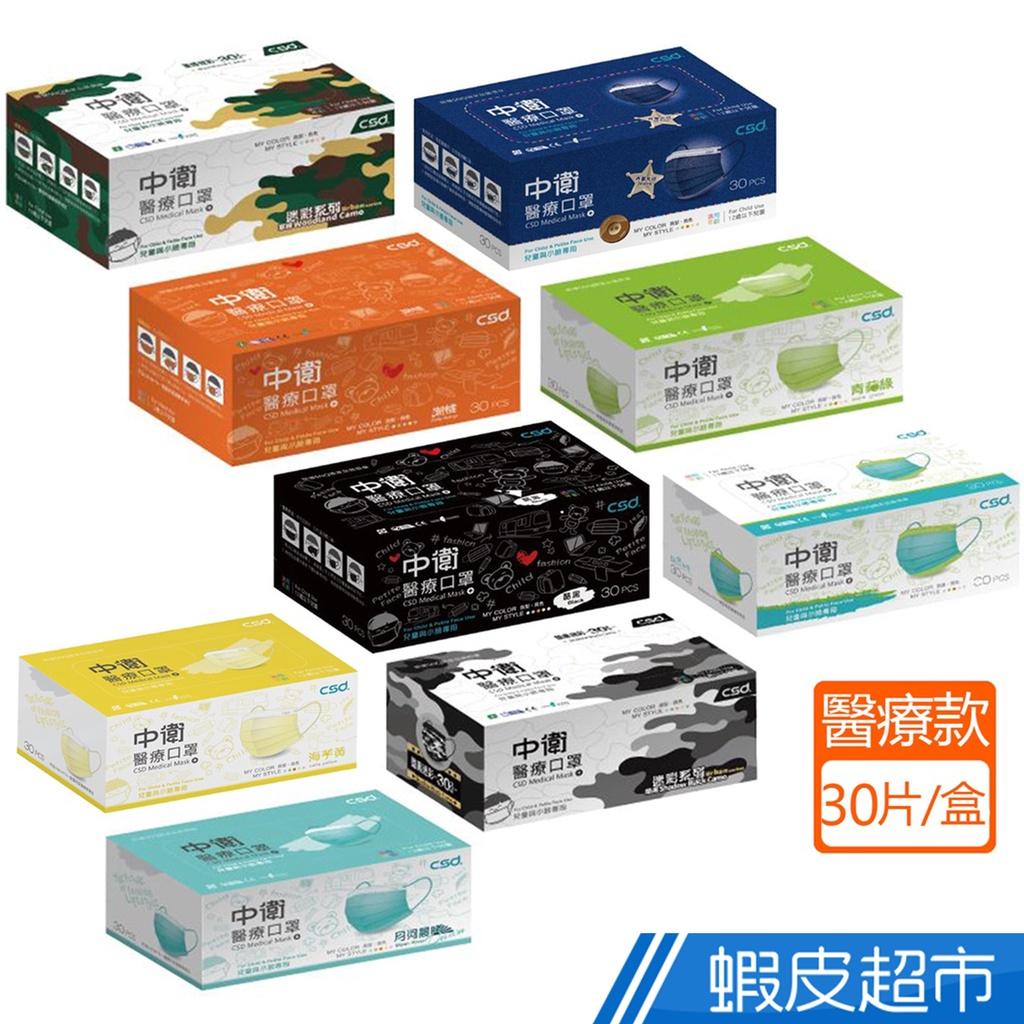 中衛 兒童款口罩(醫療)30片/盒  哈利波特學院款(非醫療)40片/盒 多款可選 蝦皮直送 現貨