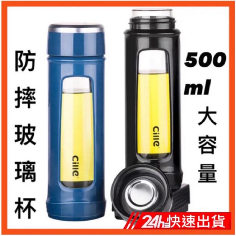 550ml 韓版 棒棒杯 隨身杯 玻璃杯 玻璃瓶 水瓶 隔熱杯套 耐熱耐冷 隨身水瓶 水壼