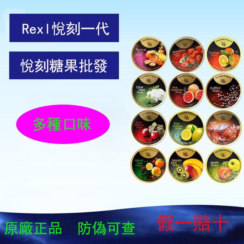 原廠正品悅刻糖果批發 悅客一代水果糖 Relx水果糖越刻現貨多種口味任選