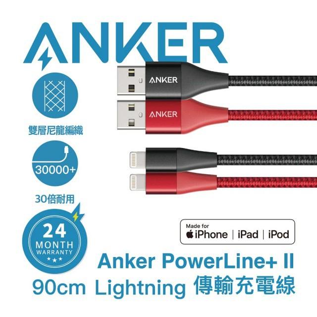 ANKER PowerLine+ II USB-C to Lightning 編織充電線0.9M【公司貨】
