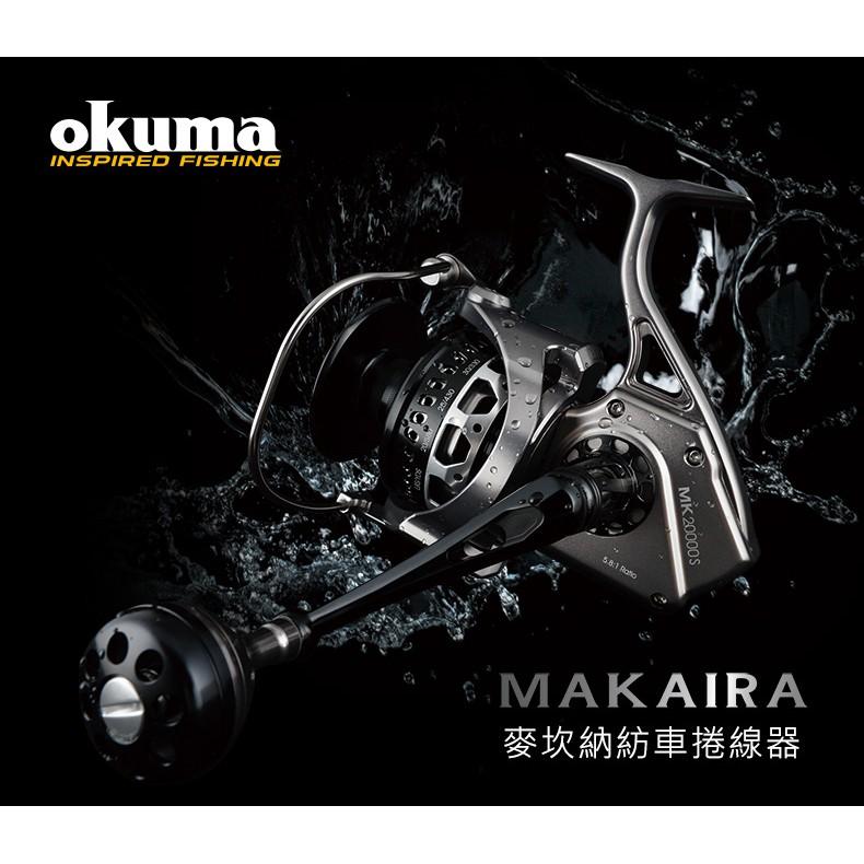 寶熊Okuma® MAKAIRA 麥坎納 紡車捲線器 #大物 龍膽 船釣 釣魚 捲線器