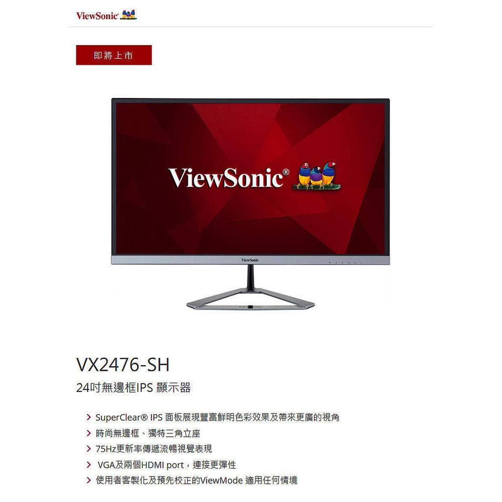 優派ViewSonic 24型IPS美型螢幕(VX2476-SH) 【神麒數位】