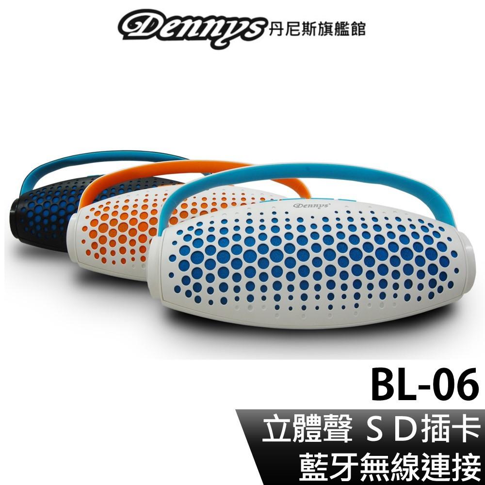 Dennys 藍牙 USB SD MP3 附提把喇叭 BL-06