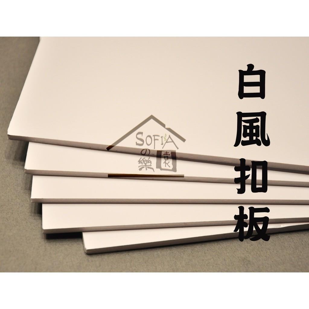 ◆SOFIAの樂園◆ 白色風扣板 豪卡板 裱板 模型底板 (厚3mm / 5mm) A3尺寸 29x42cm