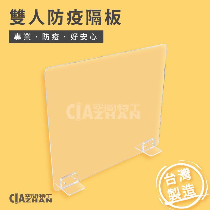 【空間特工】雙人防疫隔板 辦公室面對面防飛沫透明隔板 餐廳專用 台灣製 工作隔板 用餐隔離屏風 安全屏風 防護食品分隔板