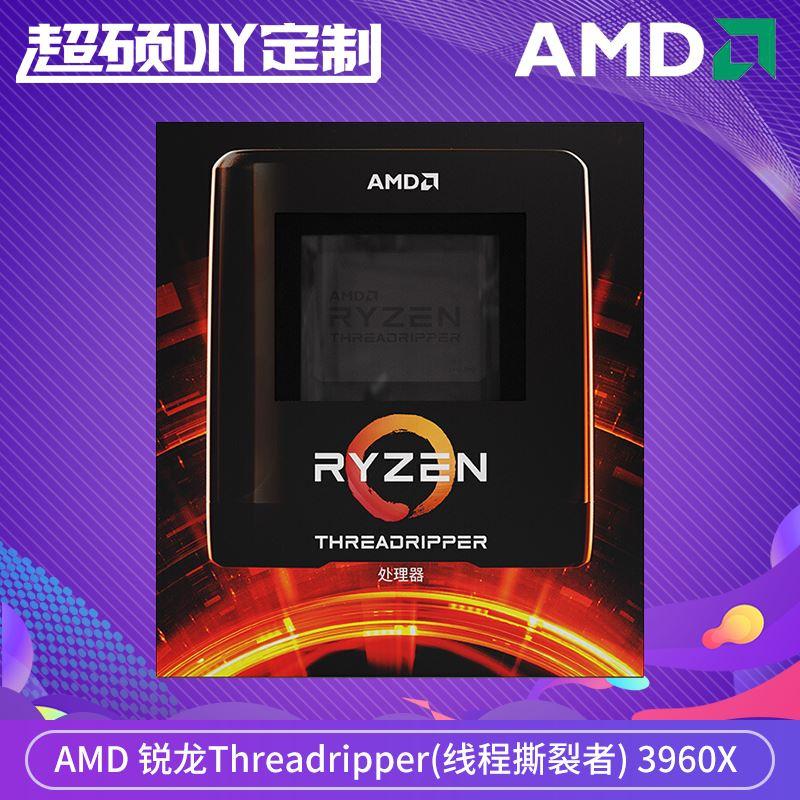 AMD銳龍Threadripper(線程撕裂者)3960X盒裝CPU處理器24核48線程
