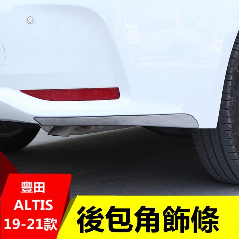 現貨 豐田toyota19-21款 corolla altis 前包角飾條 裝飾條 保護條 不鏽鋼 改裝 防撞條 車身飾