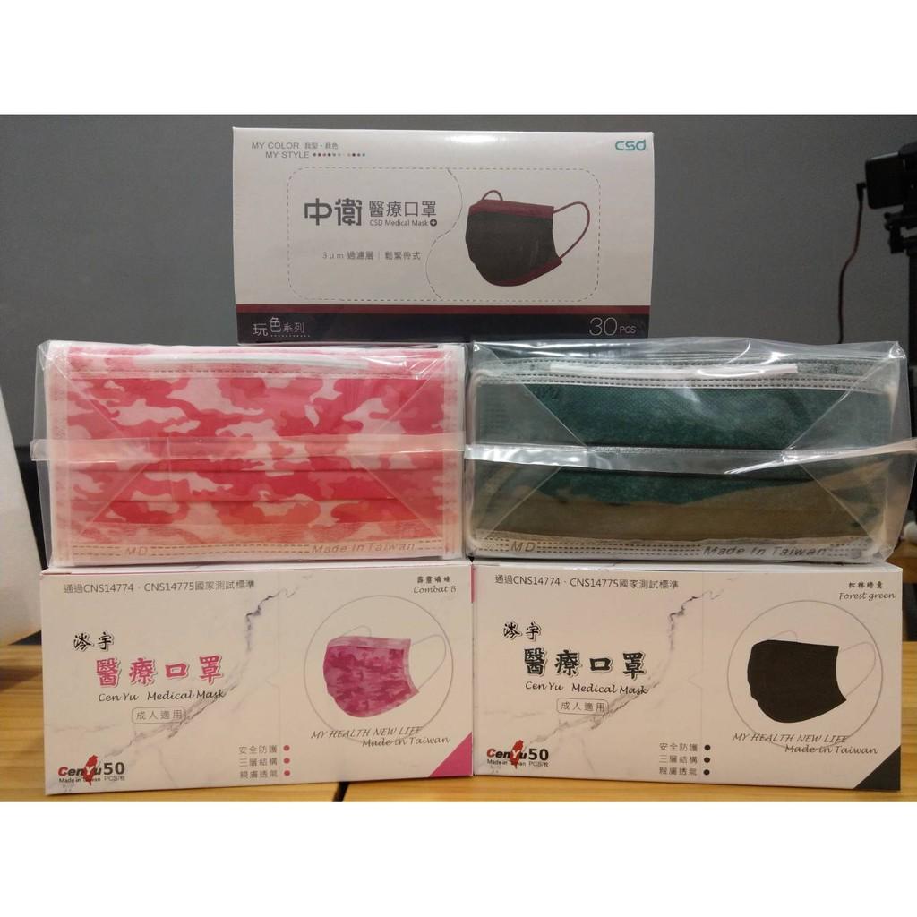 組合價 中衛 撞紅 搭 涔宇 醫療口罩 2盒 共3盒 箱出 現貨