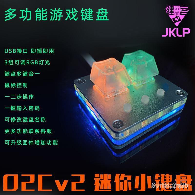 【台灣優選】O2Cv2迷你小鍵盤2鍵複製粘貼音遊5鍵機械鍵盤一鍵密碼osu熱插拔 fyTz