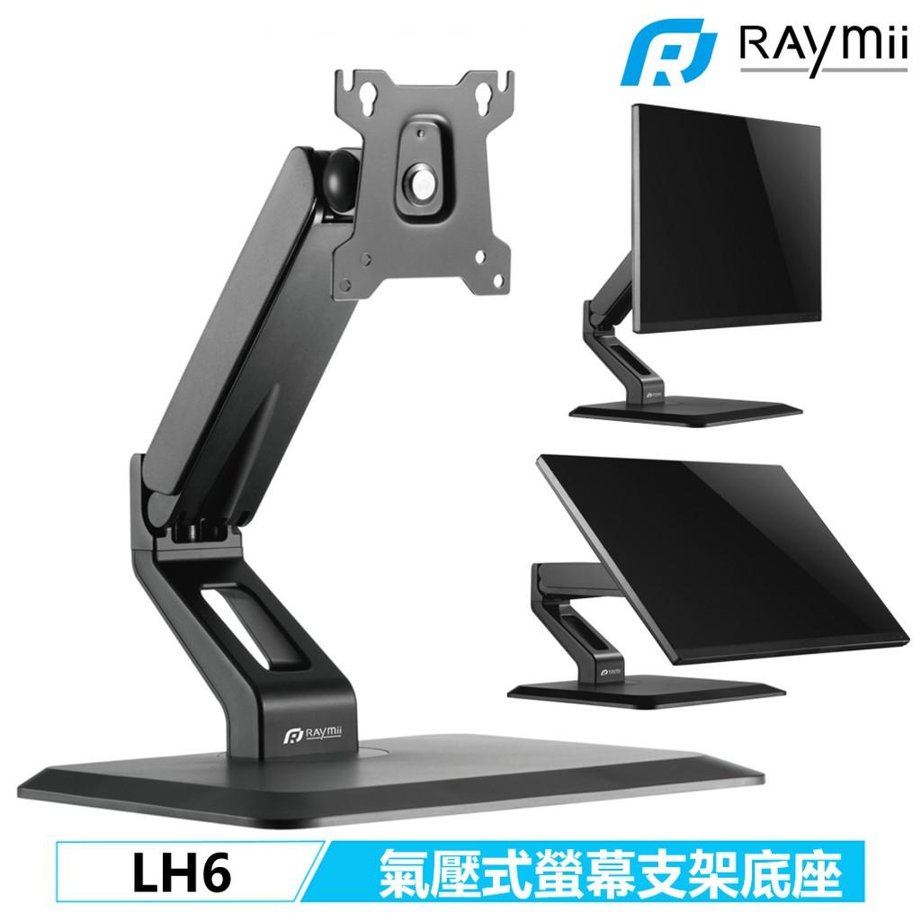Raymii LH6 氣壓式 桌上型 觸控螢幕 鋁合金 螢幕支架 32吋 螢幕架 螢幕底座 顯示器支架 螢幕增高架