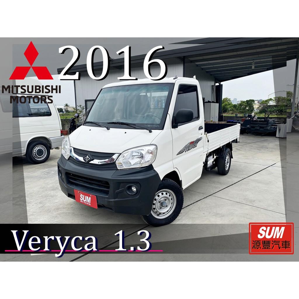 2016年 三菱 菱利 1.3 小貨車 [一坪致富] 🉑增貸15萬 免聯徵 自售 得利卡 卡旺 新達 堅達 歐馬可