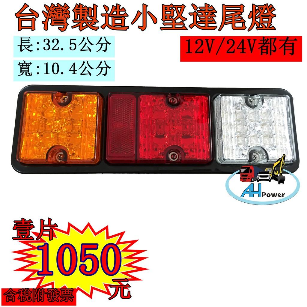 LED 貨車 卡車 拖車 聯結車 吊車 貨櫃車 後燈 (三孔三色) 煞車燈 側燈 邊燈 小燈 方向燈 小堅達 台灣製造