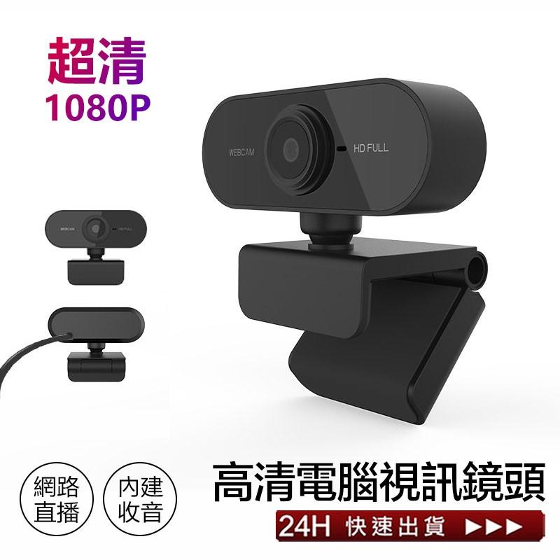 1080P高清視訊鏡頭 電腦視訊鏡頭 電腦鏡頭 攝像頭 內建麥克風 免驅動 遠距教學 視訊上課 直播 網課 視訊攝影機