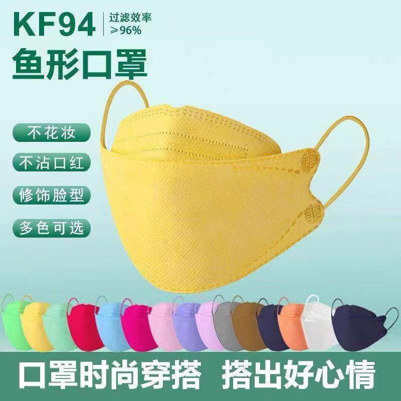 【當天發貨】KF94韓國口罩 立體口罩 奶茶色 黑白口罩 透氣 吻合 10入成人口罩 25款顔色 咖啡色口罩