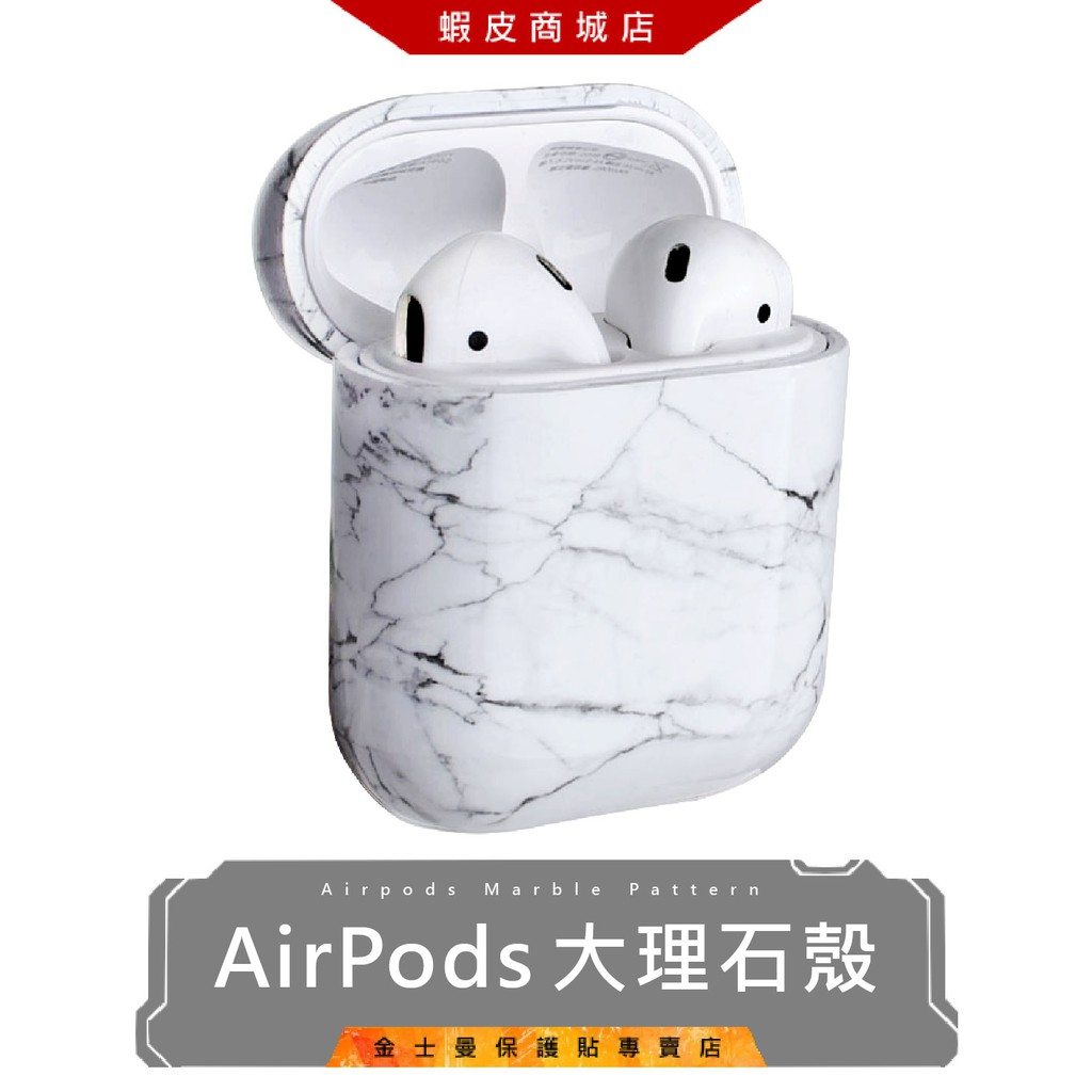 AirPods 耳機 大理石 保護套 保護殼 蘋果耳機周邊 不沾灰 防塵 耳機套 (金士曼)