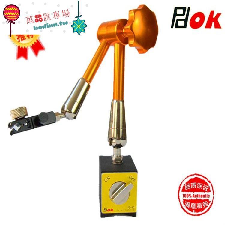 下殺★德國PDOK油壓式液壓型磁力表座PD-401A磁性表座PD-401B千分表支架