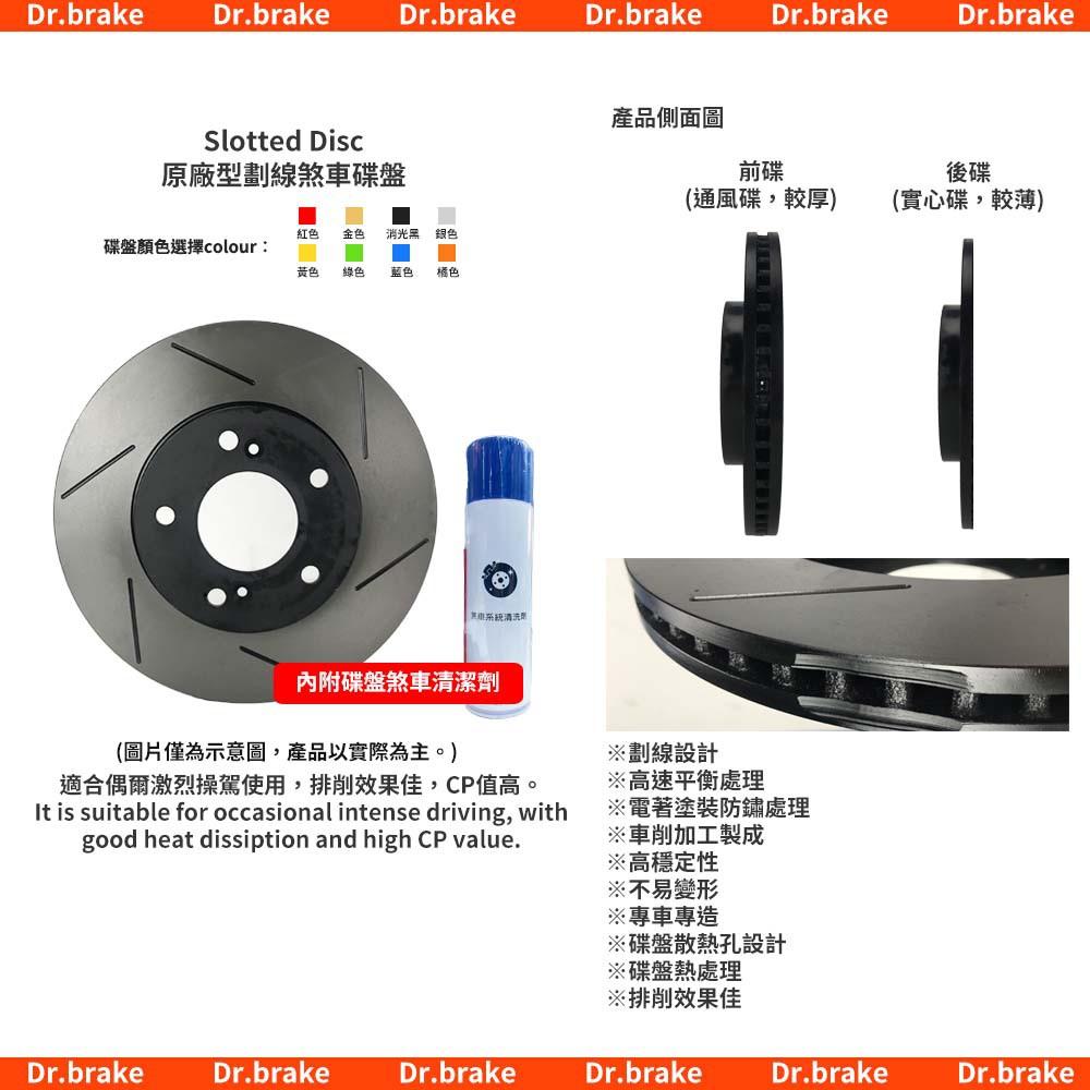 三菱 OUTLANDER GRUNDER 戈藍 奧蘭德 原廠型劃線碟盤 煞車碟盤平面碟盤打洞碟盤加大碟盤
