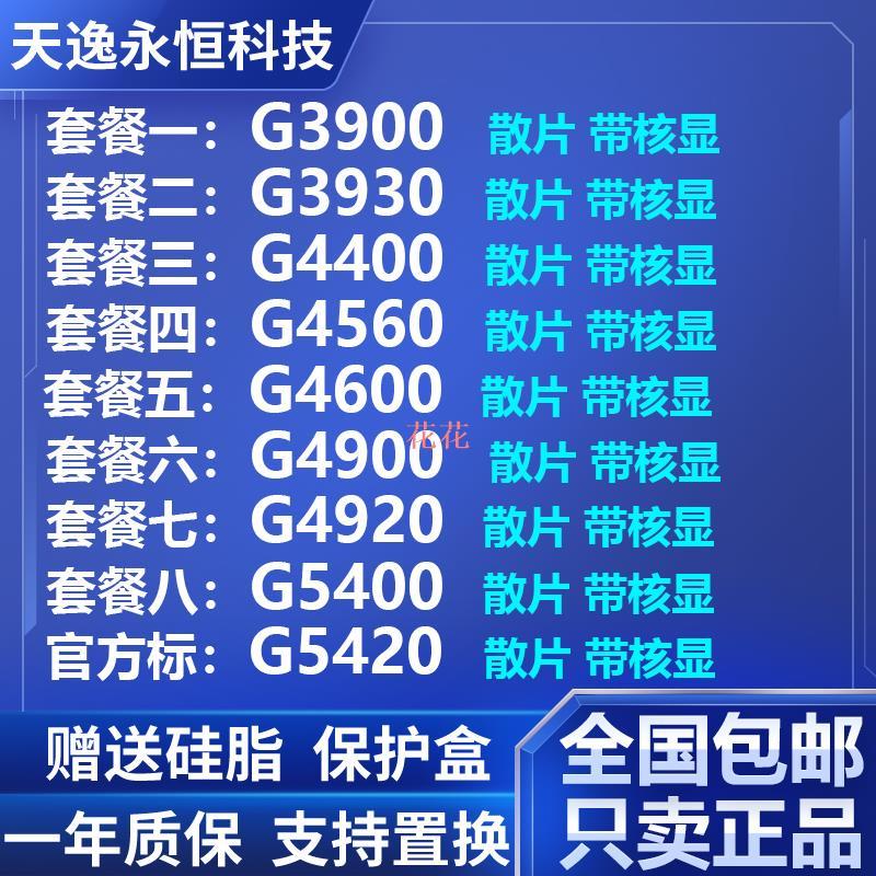 G3900 G4560 G5400 G5420 G4900 G4400 G4600 G4920 3930 CPU1lwP