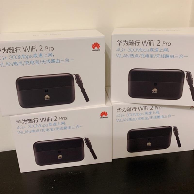 雙12現貨 華為隨行Wi-Fi 2 pro E5885 無線網路分享器