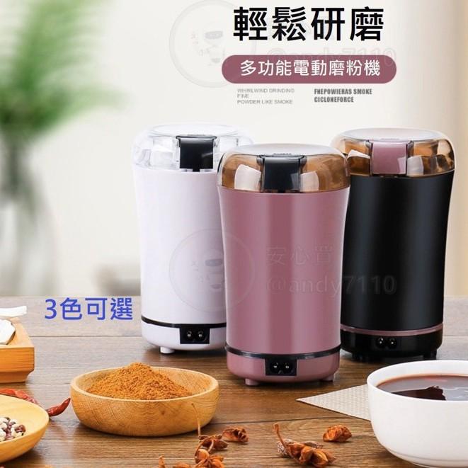 【台灣熱賣】咖啡豆磨粉機 電動打粉機 小型乾磨機 磨粉機 電動研磨機  中藥材粉碎機  磨豆機