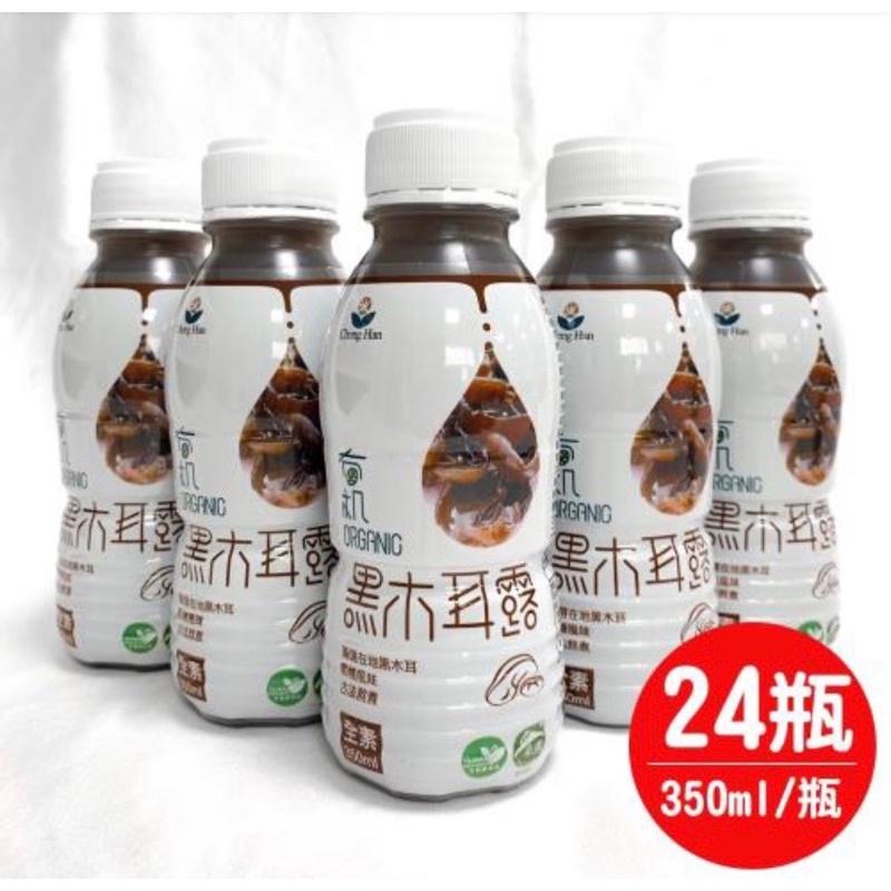 【誠漢】有機黑木耳露350ml 24瓶 (蔣哥推薦)