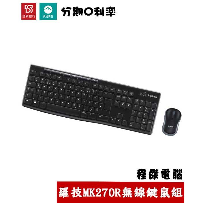 羅技 MK270R 無線鍵盤滑鼠組 三年保 台灣公司貨 Logitech 實體店家『高雄程傑電腦』