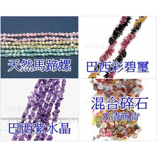 串珠22-1 碎石/ 隨行石/ 混合彩石 0836, 0837, 0838, 7837, 7949, 8160, 8161 臺中市