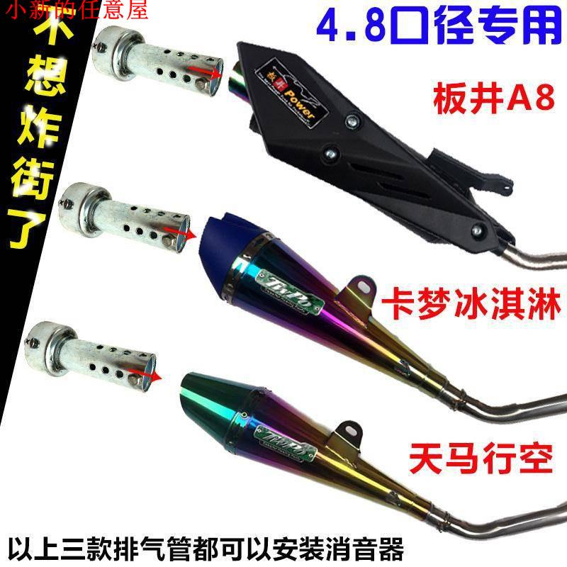 熱賣~踏板車排氣管消音器鬼火靜音摩托車改裝排氣管板井消音塞