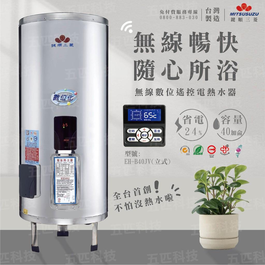 鍵順三菱數位化無線控制儲熱式電熱水器 40加侖 立式 台灣製造 首創 省電24% 預約定時 套房 全鑫 和成 櫻花 永康