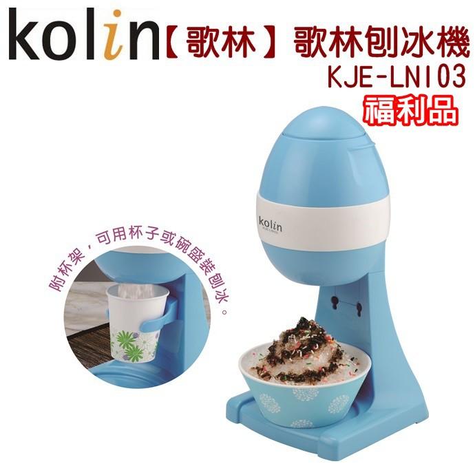 歌林 KJE-LNI03  刨冰機