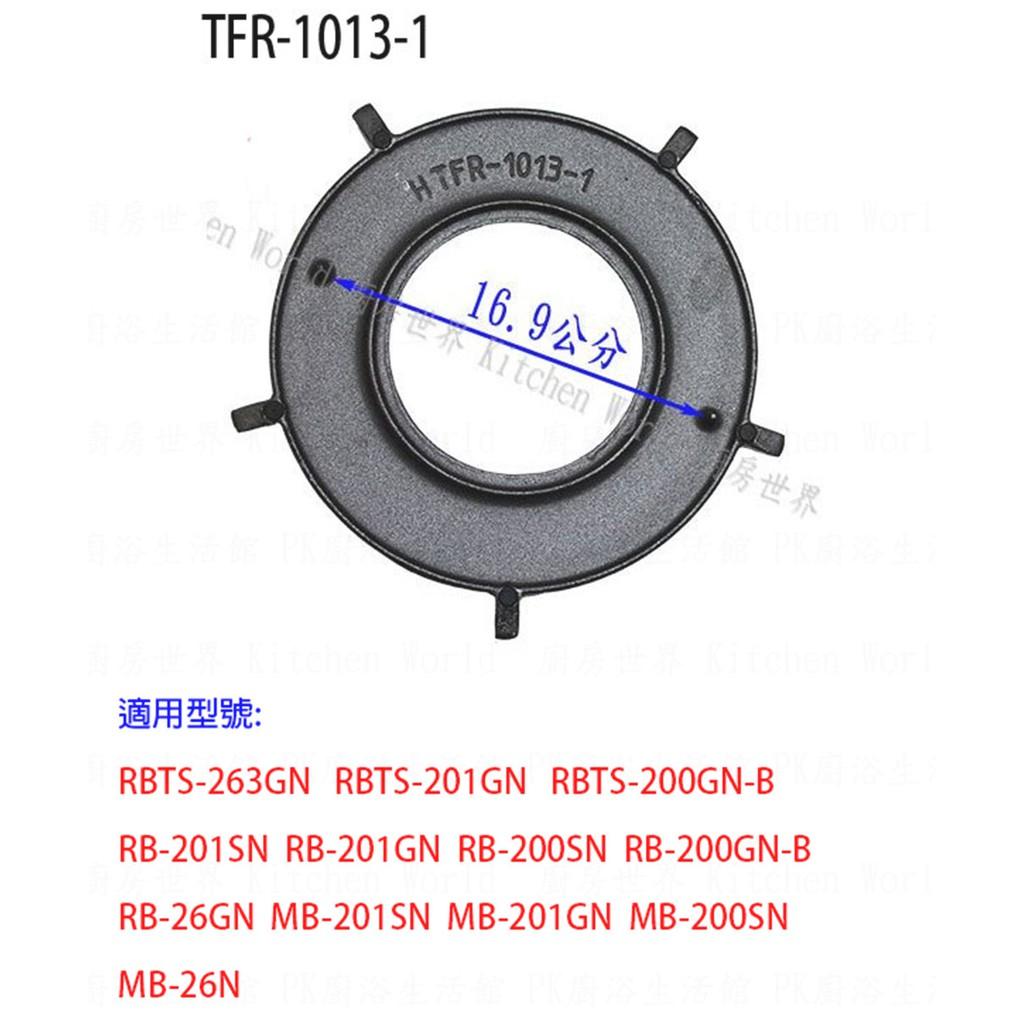 高雄 瓦斯爐零件 林內內焰爐爐架 TFR-1013-1  【KW廚房世界】