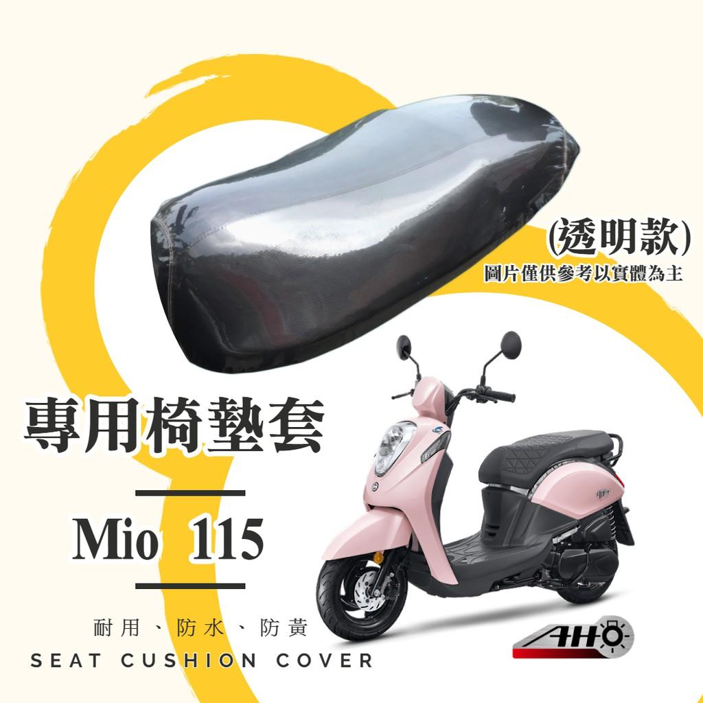 【MorLove❤️】SYM 三陽 Mio 專用✨加厚型 透明坐墊套 椅墊套 (厚度0.22,保護原廠坐墊,防水防塵)
