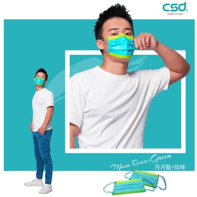【快速出貨】【CSD 中衛】 醫療/醫用 中衛口罩 成人-玩色系列(月河藍+炫綠) 30入/毛怪/撞色/台灣製/平面口罩