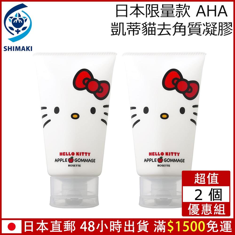 2個組 日本直郵 限定限量款 AHA HELLO KITTY 凱蒂貓去角質凝膠