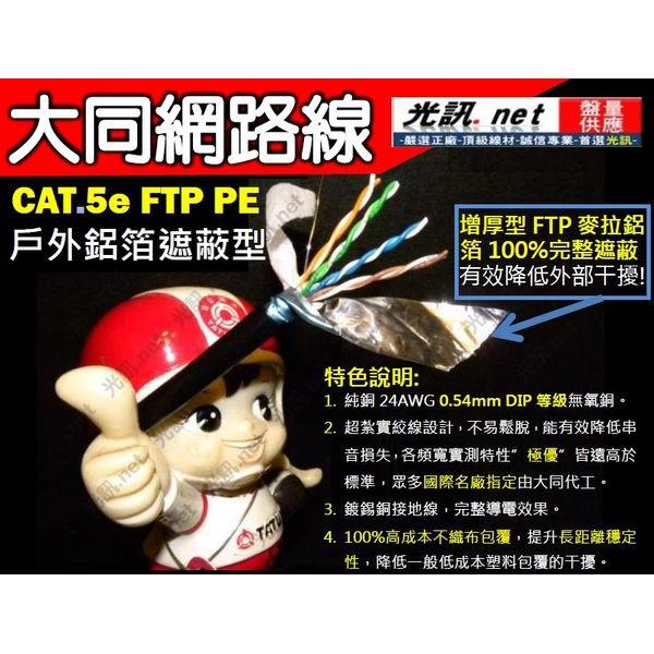[ 光訊 大同 各式室外用網路線] CAT.5e CAT.6 UTP FTP PE PE+SS 鋼索自持 防水 抗紫外線