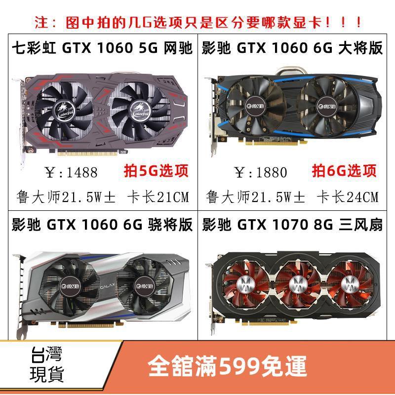 🎄現貨🎄七彩虹GTX1060 6G電競版二手微星顯卡1660 5G華碩3G影馳1070 8G