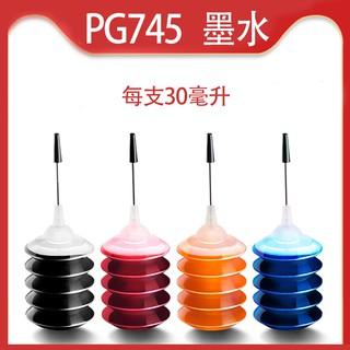 PG 745XL CL 746XL副廠相容墨水匣適用於Canon iP2770,  MP237,  MP245,  MP258