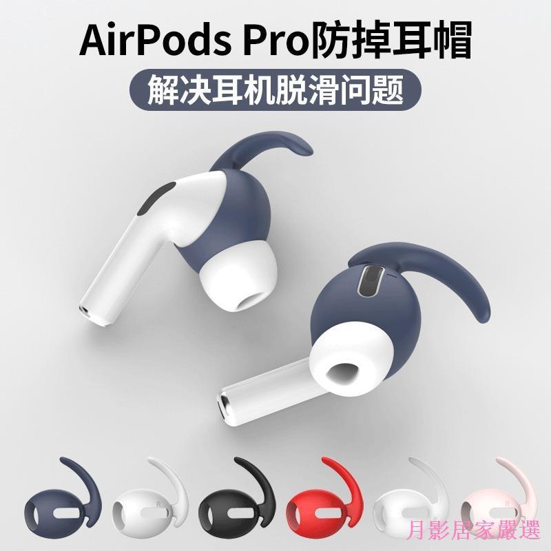 月影居家嚴選超薄 Airpods pro藍牙耳機保護套 airpods3矽膠防滑運動耳塞套 耳帽 雙層隔音加強版入耳式